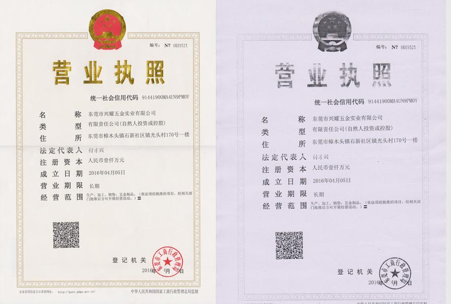 企业法人营业执照2
